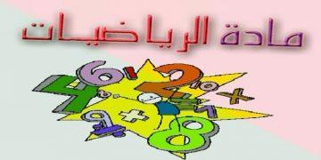 تحضير مادة الرياضيات الصف الثاني المتوسط الفصل الدراسي الثالث 1443 هـ