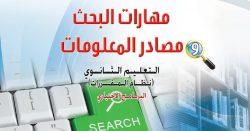 مادة مهارات البحث ومصادر المعلومات مقررات 1443 هـ