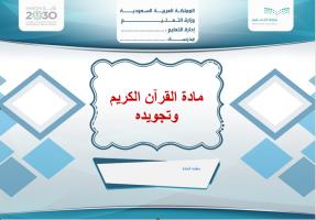 تحضير عين مادة القرآن الكريم وتجويده للصف الخامس الابتدائي الفصل الدراسي الأول 1443 هـ