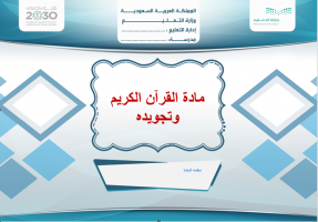 مهارات مادة القرآن الكريم وتجويده للصف الخامس الابتدائي الفصل الدراسي الأول 1443 هـ