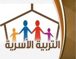 مهارات درس التعامل مع الأجهزة الإلكترونية مادة التربية الأسرية للصف السادس الابتدائي لعام 1443 هـ