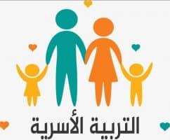 مهارات درس الحروق مادة التربية الأسرية للصف الخامس الابتدائي لعام 1443 هـ