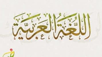 حل كتاب اللغة العربية اول ثانوي ف2