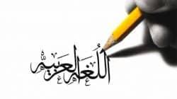 تحضير درس لغة عربيه بطريقة العصف الذهنى