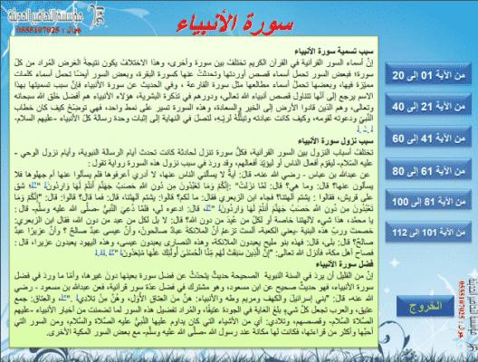 تحضير الوزارة القرآن الكريم تحفيظ الصف السادس الابتدائي الفصل الثانى