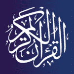 دليل المعلم القرآن الكريم تحفيظ الصف الخامس الابتدائي الفصل الثالث