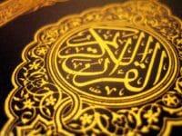 تحضير عين القرآن الكريم تحفيظ الصف الخامس الابتدائي الفصل الثالث