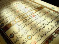 مهارات القرآن الكريم تحفيظ الصف الخامس الابتدائي الفصل الثالث